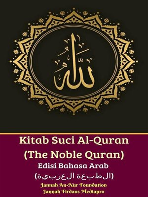 cover image of Kitab Suci Al-Quran (The Noble Quran) Edisi Bahasa Arab (الطبعة العربية)
